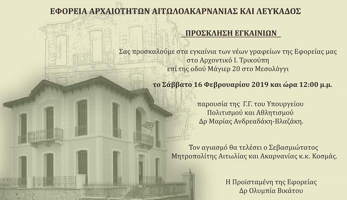 Εγκαινιάζει τα νέα γραφεία της η Εφορεία Αρχαιοτήτων Αιτωλοακαρνανίας και Λευκάδος