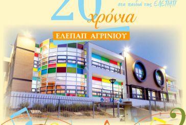 Την Κυριακή η εκδήλωση για τα 20 χρόνια λειτουργίας της ΕΛΕΠΑΠ Αγρινίου