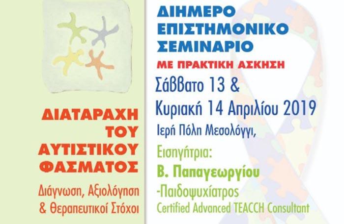 Επιστημονικό σεμινάριο στο Μεσολόγγι για τον αυτισμό το διήμερο 13 & 14 Απριλίου