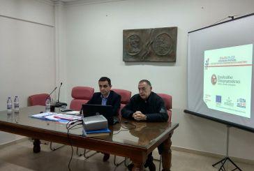 Ενημερώθηκαν στο Μεσολόγγι για τα νέα προγράμματα ενίσχυσης της επιχειρηματικότητας