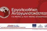 Ενημερωτική εκδήλωση στο Μεσολόγγι: «Εργαλειοθήκη επιχειρηματικότητας: εμπόριο – εστίαση – εκπαίδευση»