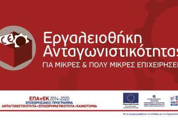 Eκδηλώσεις παρουσίασης των νέων δράσεων ενίσχυσης της επιχειρηματικότητας