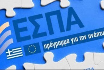 Νέες προσκλήσεις ΕΣΠΑ για τη Δυτική Ελλάδα