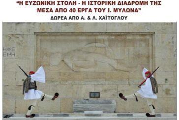 Πενταήμερη έκθεση στο Μεσολόγγι για την ευζωνική στολή και την ιστορική της διαδρομή