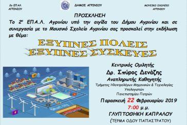 Μουσικό Σχολείο και 2ο ΕΠΑΛ Αγρινίου καλούν σε εκδήλωση με θέμα «Έξυπνες πόλεις, έξυπνες συσκευές»