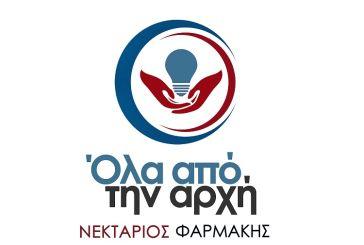 «'Ολα από την αρχή»: όνομα και σήμα του συνδυασμού του Ν.Φαρμάκη στις περιφερειακές εκλογές