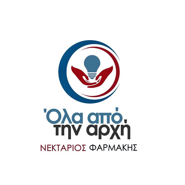 """""""'Ολα από την αρχή"""": όνομα και σήμα του συνδυασμού του Ν.Φαρμάκη στις περιφερειακές εκλογές"""