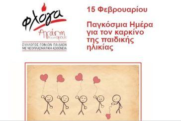 15 Φεβρουαρίου: Παγκόσμια Ημέρα για τον καρκίνο της παιδικής ηλικίας (video)