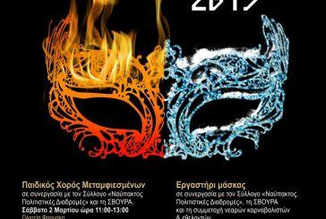 Επαχτίτικο Καρναβάλι 2019