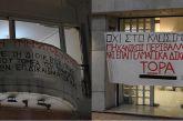 Παραμένουν υπό κατάληψη φοιτητών το δημαρχείο και τα γραφεία ΣΥΡΙΖΑ στο Αγρίνιο