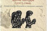 """Παρουσίαση του βιβλίου """"Κατίνα Χαντζάρα"""" στην Αθήνα"""