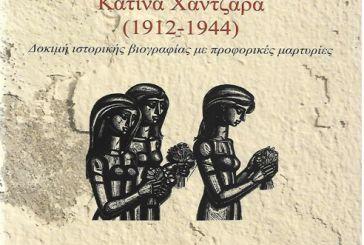 Παρουσίαση του βιβλίου «Κατίνα Χαντζάρα» στην Αθήνα