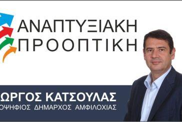 Δήμος Αμφιλοχίας: παρουσιάζει τις αρχές και θέσεις του ο συνδυασμός του Γιώργου Κατσούλα