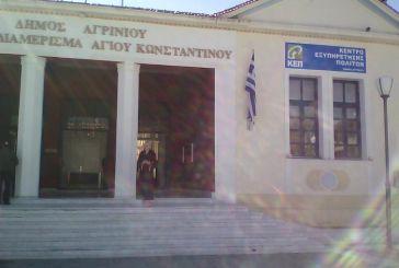 Σε λειτουργία από Δευτέρα το ΚΕΠ Αγίου Κωνσταντίνου- πραγματοποιήθηκαν τα εγκαίνια