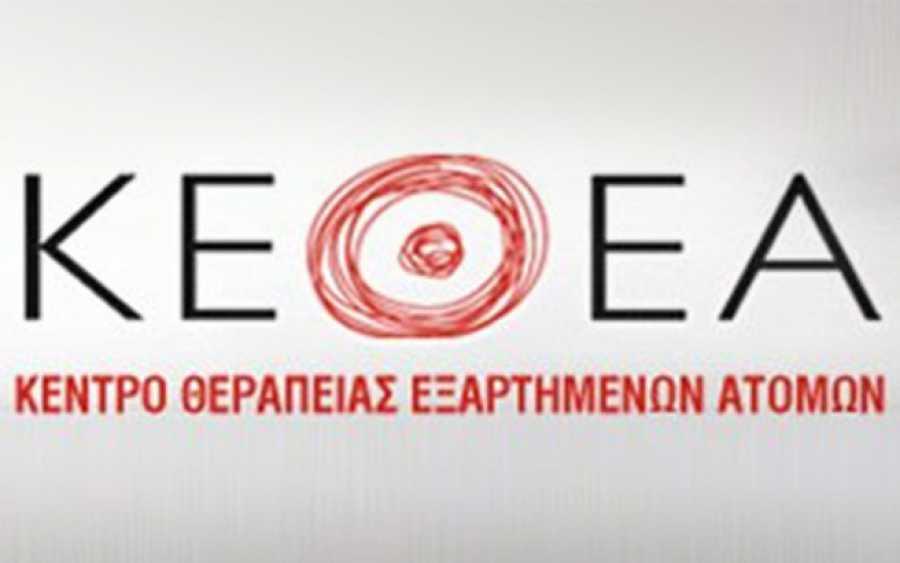 Το ΤΕΙ Δυτικής Ελλάδας και το ΚΕΘΕΑ υπογράφουν Μνημόνιο Επιστημονικής Συνεργασίας