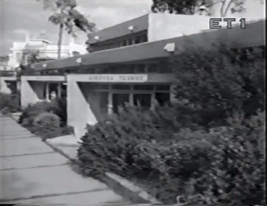 Παλιό ρεπορτάζ της ΕΡΤ1 για το  Πνευματικό Κέντρο Αγρινίου και τον τότε Πρόεδρο του  Αθανάσιο Κιτσάκη
