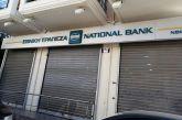 Έκλεισε οριστικά το υποκατάστημα της Εθνικής Τράπεζας στον Αστακό (φωτο)