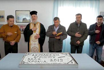 Η Αερολέσχη Αγρινίου έκοψε την πίτα της (βίντεο)