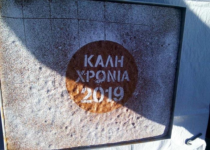 Aύριο, Πέμπτη 14 Φεβρουαρίου, η πίτα των εργαζομένων του δήμου Αγρινίου