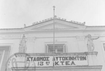 Όταν το κτίριο της ΔΕΗ στο συντριβάνι ήταν σταθμός του ΚΤΕΛ