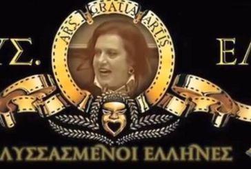 «Λυσσασμένοι Ελληνες»: Οι Ράδιο Αρβύλα έφτιαξαν το σποτ του κόμματος της Μεγαλοοικονόμου [βίντεο)