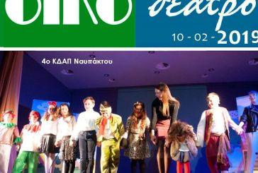 «Πράσινο+Μπλε»:ξεκίνησανοι θεατρικές παραστάσεις μαθητών των Δημοτικών Σχολείων Ναυπάκτου