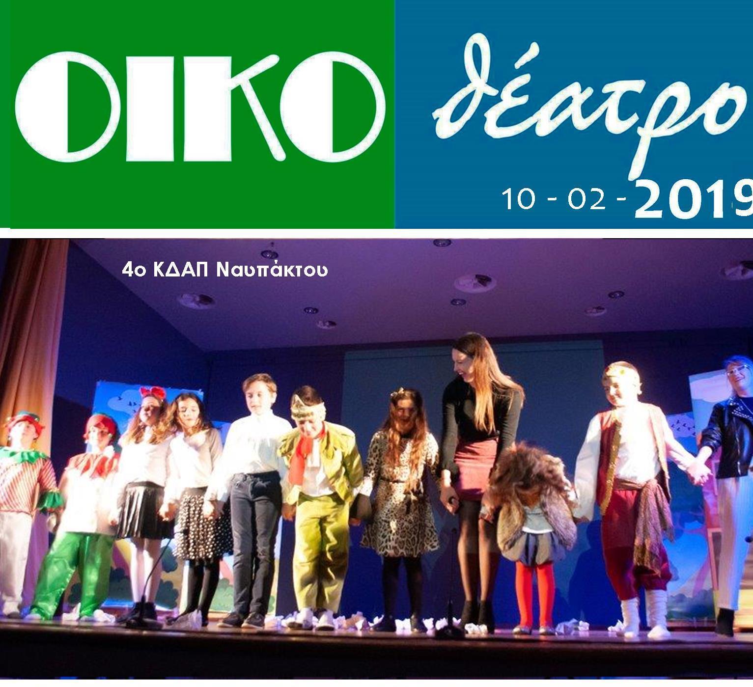 """""""Πράσινο+Μπλε"""":ξεκίνησανοι θεατρικές παραστάσεις μαθητών των Δημοτικών Σχολείων Ναυπάκτου"""