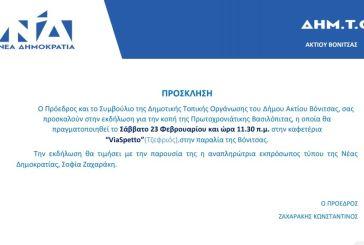 23 Φεβρουαρίου η κοπή πίτας της ΝΔ Ακτίου-Βόνιτσας