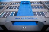 ΝΔ: Αδιανόητες οι δηλώσεις Κόκκαλη – Ζητάει να μην έρθουν οι τουρίστες στην Ελλάδα λόγω κορωνοϊού
