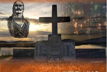 Το πρόγραμμα εκδηλώσεων της 193ης Επέτειου της Μάχης Ντολμά στο Αιτωλικό