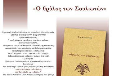 Νέο βιβλίο: Ο Θρύλος των Σουλιωτών