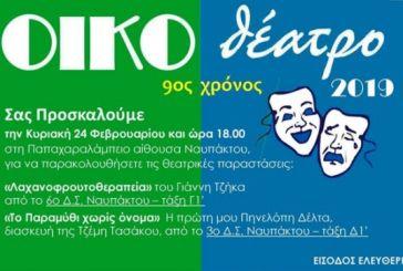 Συνεχίζονται οι μαθητικές θεατρικές παραστάσεις στη Ναύπακτο