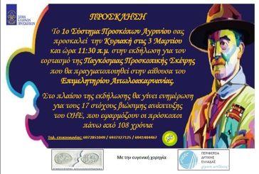 """Την Κυριακή η εκδήλωση στο Αγρίνιο για την """"Παγκόσμια Προσκοπική Σκέψη"""""""