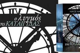 Mε Μπογδάνο η παρουσίαση  στην Αθήνα του βιβλίου του Ξηρομερίτη Ν. Ναούμη