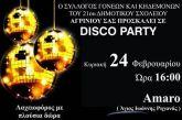 Disco party από τον Σύλλογο Γονέων και Κηδεμόνων του 21ου Δημοτικού Σχολείου Αγρινίου