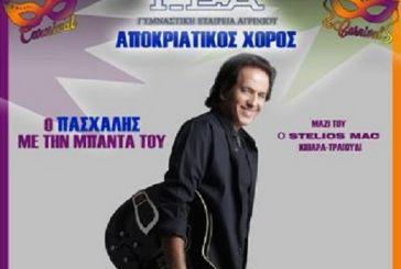Το Σάββατο 2 Μαρτίου ο αποκριάτικος χορός της ΓΕΑ με τον Πασχάλη Αρβανιτίδη