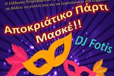 Αποκριάτικο πάρτι μασκέ από τον Σύλλογο Πετροχωριτών Τριχωνίδας