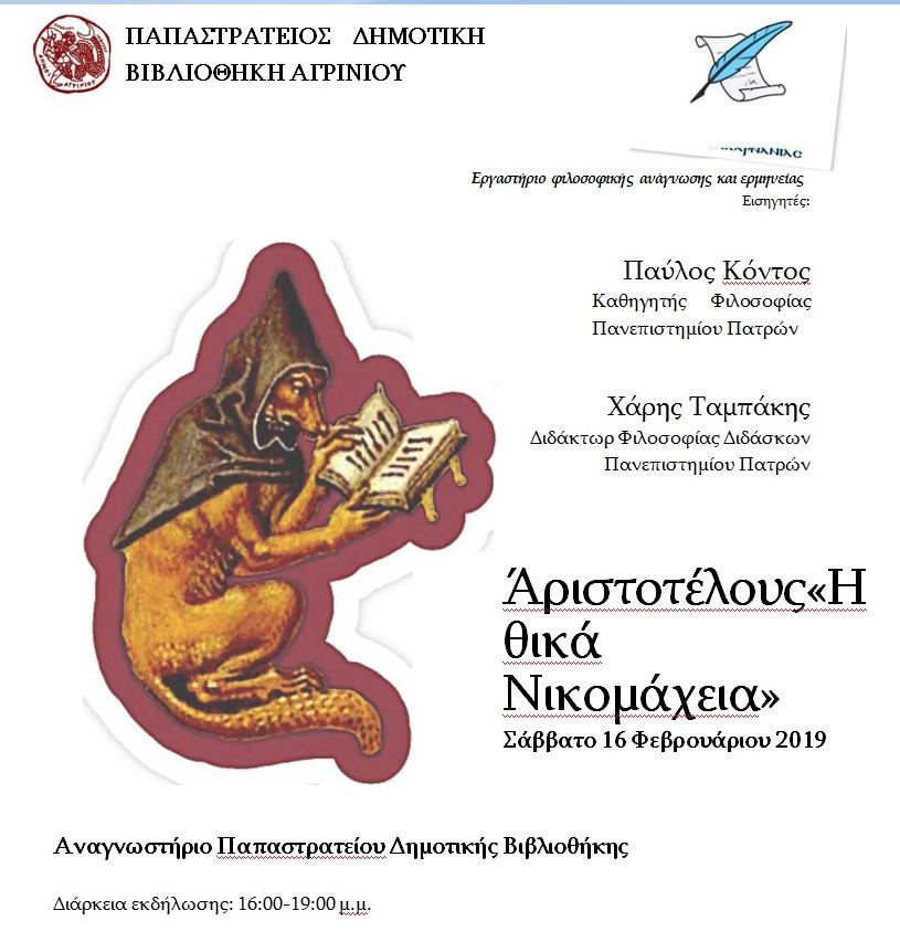 Εργαστήριο φιλοσοφικής ανάγνωσης & ερμηνείαςστη  Δημοτική Βιβλιοθήκη Αγρινίου
