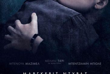 """«Μαργκερίτ Ντιράς: Η Οδύνη"""" στην Κινηματογραφική Λέσχη Aγρινίου"""