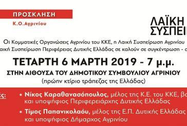 Λαϊκή Συσπείρωση: την Τετάρτη παρουσιάζει τους υποψήφιους σε περιφερειακές και δήμο Αγρινίου