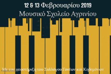 Διήμερο σεμινάριο πιάνου του Μουσικού Σχολείου Αγρινίου στις 12 & 13 Φεβρουαρίου