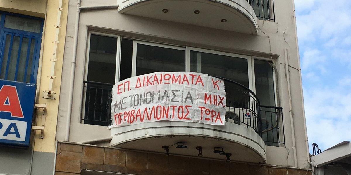 Kατάληψη φοιτητών στα γραφεία του ΣΥΡΙΖΑ στο Αγρίνιο
