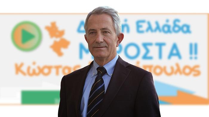Αιτωλοακαρνανία: Την Τετάρτη η παρουσίαση των υποψηφίων του Κ. Σπηλιόπουλου
