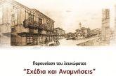 «Σχέδια και Αναμνήσεις» του Χρ. Κατσιμπίνη παρουσιάζονται στο Αγρίνιο