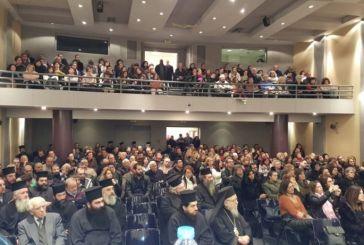 Μεγάλη συμμετοχή στην εκδήλωση στο Αγρίνιο για τα θρησκευτικά στα σχολεία (φωτο & video)
