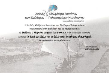 """Εκδήλωση στο Μεσολόγγι: """"Η Ιερή μας Πόλη και η άυλη πολιτιστική της κληρονομιά"""""""