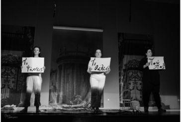 """Εμπειρία για τους μαθητές του Μουσικού Σχολείου Αγρινίου η παράσταση """"το κομμάτι που λείπει"""""""