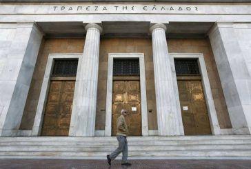 Προσλήψεις στην Τράπεζα της Ελλάδας -Τι ειδικότητες θα ζητηθούν
