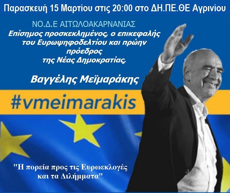 Ομιλία Μεϊμαράκη για τις Ευρωεκλογές στο Αγρίνιο
