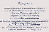 Τιμητική εκδήλωση στο Μεσολόγγι στη μνήμη του Κωνσταντίνου Λάσκαρι